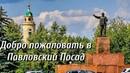 Павловский Посад Площадь Революции достопримечательности