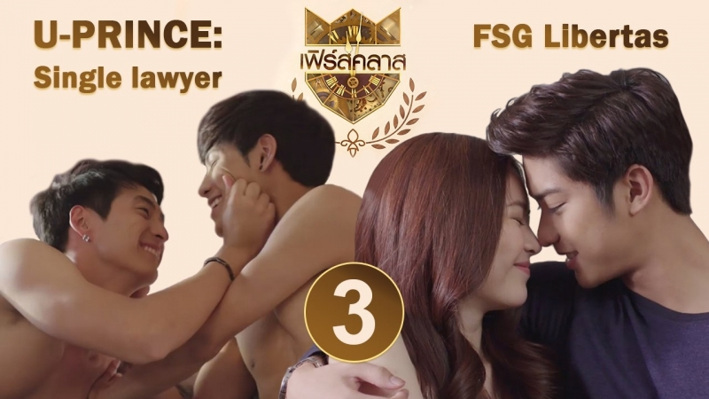 FSG Libertas E03 04 U Prince Series Single Lawyer Уни принцы Одинокий юрист Первоклассный Юрист