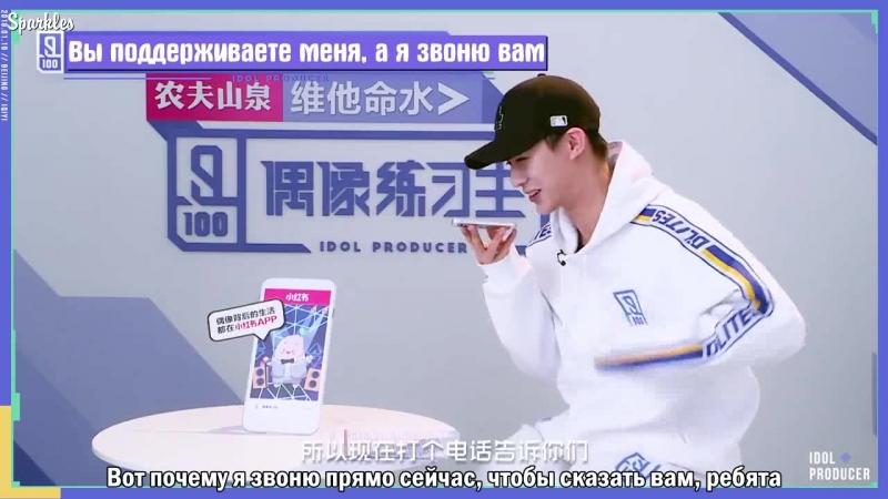 [РУС.САБ.] Idol Producer Чжэн Жуйбинь звонит поклоннице