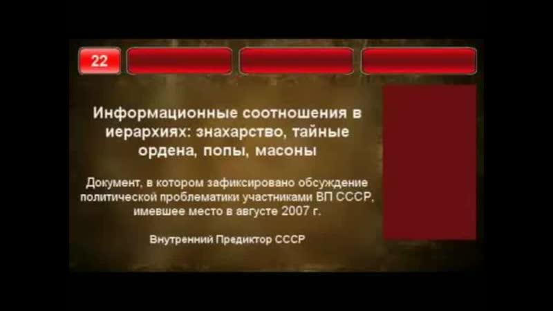 ВП СССР к критикам концептуальной власти (выдержка из аналитической работы)