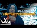 Филипп Киркоров - Цвет Настроения Синий AlexX Gray Cover рок кавер