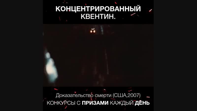 Доказательство смерти (США,2007)