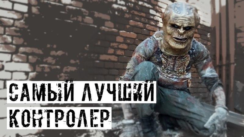 САМЫЙ ЛУЧШИЙ КОСТЮМ КОНТРОЛЁРА ИЗ ИГРЫ S.T.A.L.K.E.R.
