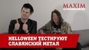 Видеосалон №92 Helloween тестируют славянский метал
