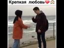 Крепкая любовь