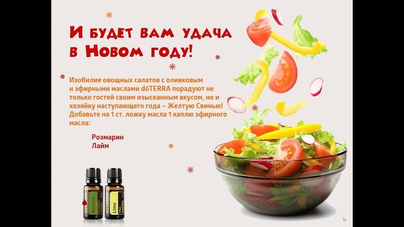 Поздравление с Новым 2019 годом от Aroma Club Eurasia!