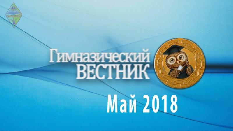 Гимназический ВЕСТНИК - февраль, март, апрель 2018