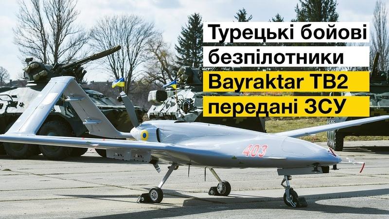 Турецькі бойові безпілотники Bayraktar TB2 передані ЗСУ