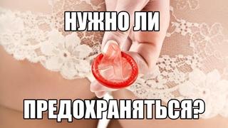 Секс блог. Нужно ли использовать презерватив, контрацепцию с новым артнером? Что мужчина чувствует в презервативе