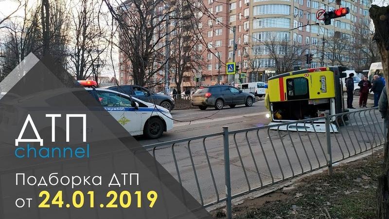 Подборка ДТП за 24.01.2019 год