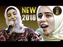 НОВАЯ ЧЕЧЕНСКАЯ 2018 Рашана Алиева и Элина Муртазова ♥Безаман алу ♥ NEW 2018