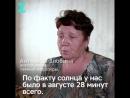 Борьба за солнечный свет в Екатеринбурге