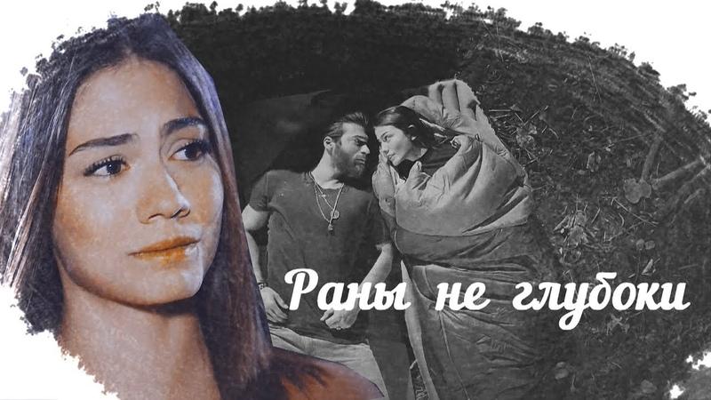 Can ve Sanem l Раны не глубоки