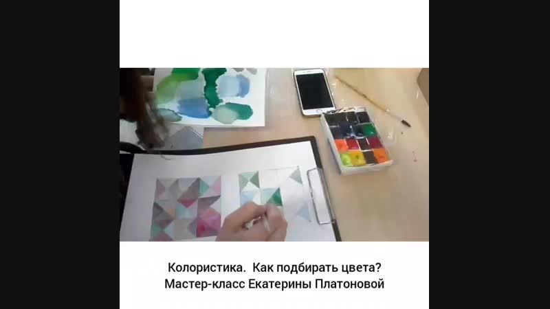 Колористика. Как сочетать цвета. материал Екатерины Платоновой