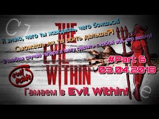 Клиника Live №114 | Прохождение игры The Evil Within #6