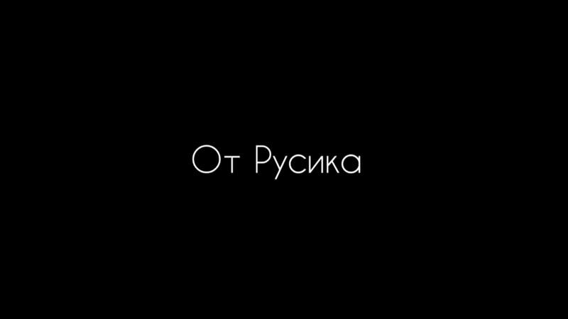 Настя,чмок💋
