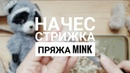 Как начесать и постричь вязаную игрушку из текстурной пряжи Mink