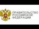 666 Правительство Российской Федерации . Электронное правительство масонов .