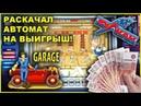 Онлайн казино Вулкан Как раскрутить игровой автомат ГАРАЖ Схема игры для депозита 3000руб