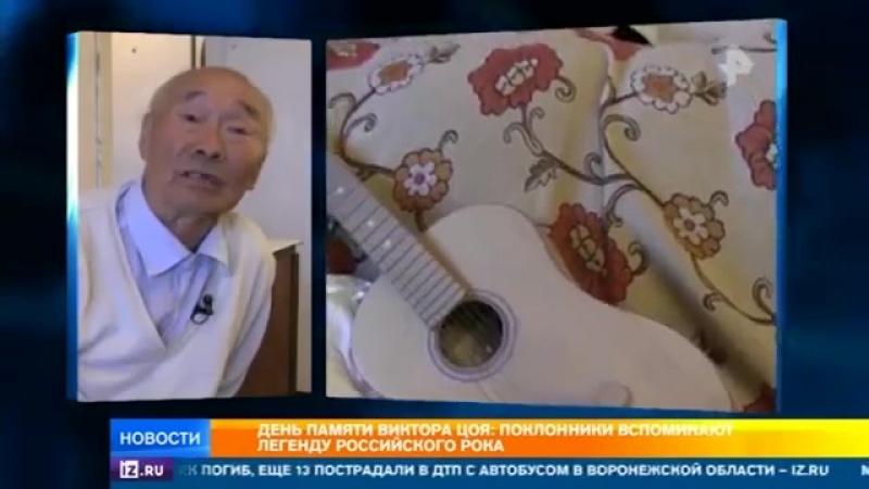 Фанаты вспоминают легендарного Виктора Цоя. ( Рен ТВ 15.08.2018 )