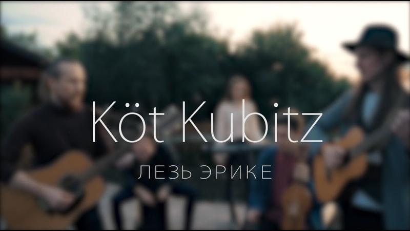Köt Kubitz - Лезь эрике (стихи: Чудья).