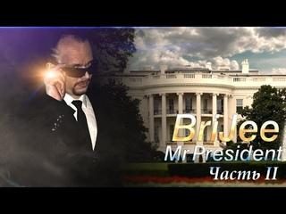 BriJee - Mr President (Часть 2)