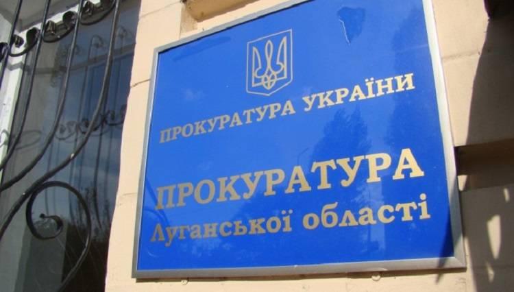 Прокуратура сделала важное заявление к жителям Луганской области