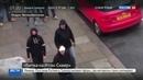 Новости на Россия 24 • На сквоттеров, занявших особняк Гончаренко в Лондоне, напали молодчики в масках