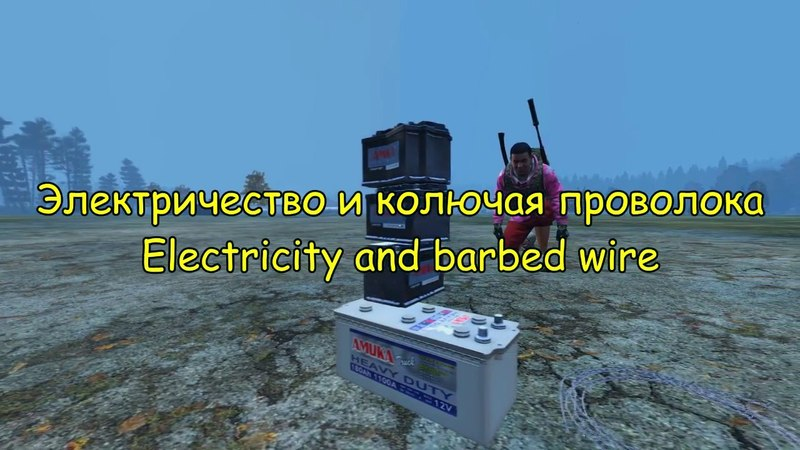 DayZ: Barbed wire and car battery