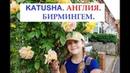 Katusha в Англии. Бирмингем Katusha in BIRMINGHAMБОЛЬШОЕ ЛЕТНЕЕ ПУТЕШЕСТВИЕ часть 5