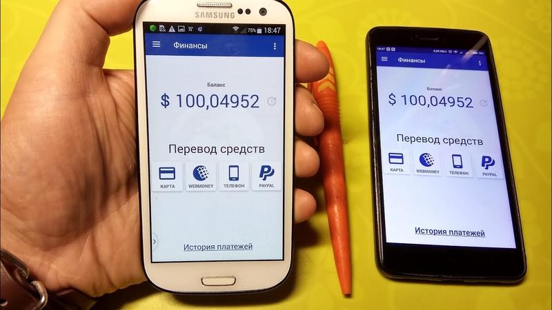 Как заработать деньги 100 $ на приложение Глобус Мобайл Mobile Globe to Make Money 10