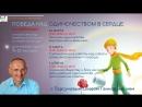 Олег Торсунов Победа над одиночеством в сердце, отрывок онлайн-семинара Благость 24.03.2018