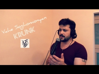 "??Vahe Soghomonyan - ""KRUNK"" (Erg Axasi I.) #армения?? #арменямоя?? #vahesoghomonyan #krunk #hayerjanduxov"