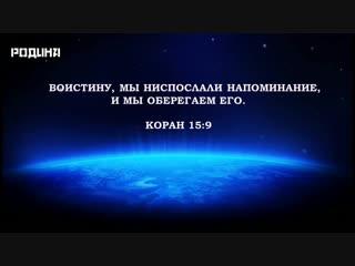 ИСЛАМ - Обман ЧЕЛОВЕЧЕСТВА. Третий раскол ИСТИНЫ. (1).mp4