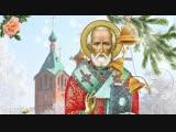 19 декабря День Святого Николая! Красивое поздравление с праздником Николая Угод
