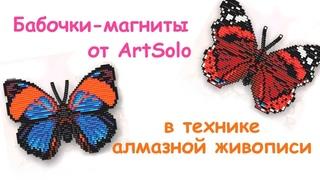 Набори-магніти у техніці діамантового живопису від ArtSolo