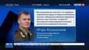 Новости на Россия 24 Действия американской коалиции в Ираке имеют признаки военных преступлений