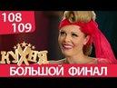 Кухня 108-109 серия 6 сезон 8-9 серия русская комедия