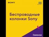 Портативная колонка Sony EXTRA BASS™