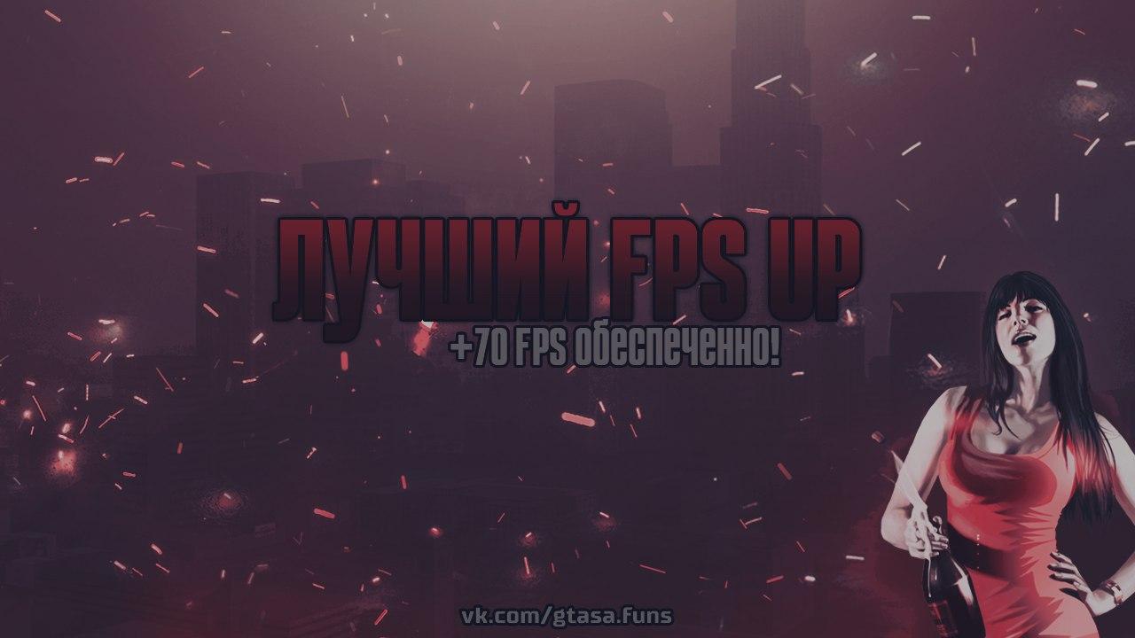 FPS UP