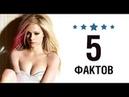 Аврил Лавин - 5 Фактов о знаменитости Avril Lavigne