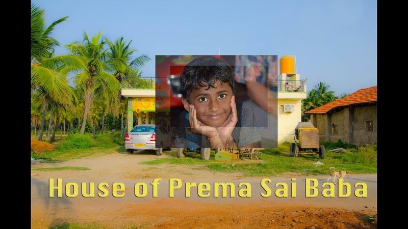 Hause of Prema Sai Дом Према Саи Баба