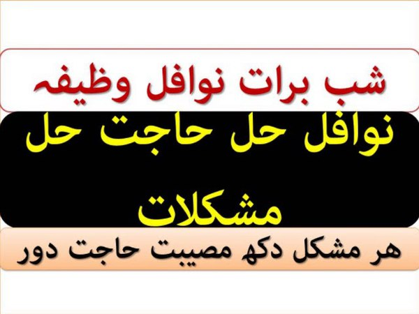 Shab e Barat Wazifa For Hajat Puri Ho Shab e Barat Wazifa For Problems Shab e Barat Fazilat