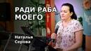 Ради раба Моего Наталья Серова