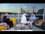Норвежскую телеведущую стошнило на гостя во время прямого эфира