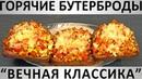 198. Горячие бутерброды Вечная классика
