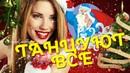С НОВЫМ ГОДОМ 2019 ТАНЦУЮТ ВСЕ НОВОГОДНИЙ СБОРНИК!