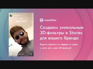 Создаем уникальные 3d фильтры для stories