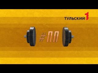 Проект ЗОЖ: Поднимаем штангу весом 175 кг, и изучаем трюки акробатики