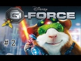 ПОКАТУШКИ G-Force # 2